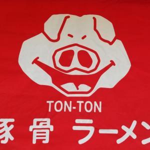 豚骨ラーメン TON-TON (千種) ~ のりラーメン&メンマラーメン&塩チャーハン ~
