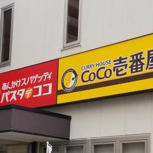 パスタ デ ココ 新栄町店 ~ ミラカン&カントリー トッピング ポークピカタ ~