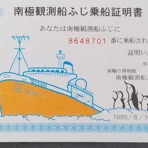 サイクリング♪ヤッホー♪ ~ 南極観測船 ふじ ~