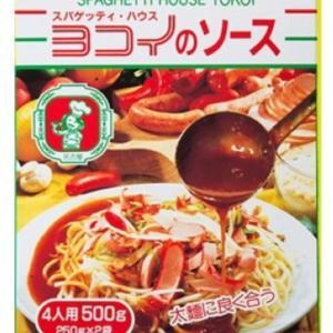 ヨコイのあんかけスパゲッティ  (お家)  ~ やんちゃな大盛り ~