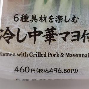 冷やし中華&野沢菜昆布 (セブンイレブン)  ~ デザートは、お濃茶パンナコッタ ~