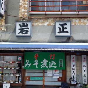 岩正 (筒井町) ~ ざるきしめん&カツ丼 ~
