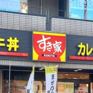 すき家 車道駅前店 ~ さば&エビチリ皿&Wニンニク牛丼 ~