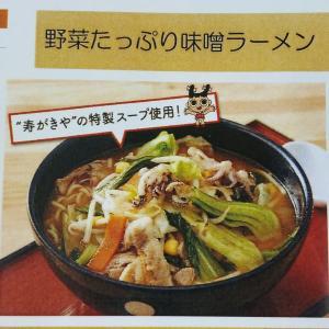 野菜たっぷり味噌ラーメン (INお家) ~寿がきやの特製スープ使用 ~