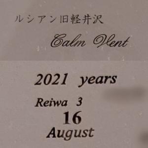 軽井沢旅行記(3) カルム ヴァン (ルシアン旧軽井沢) ~ 一日目のディナー ~