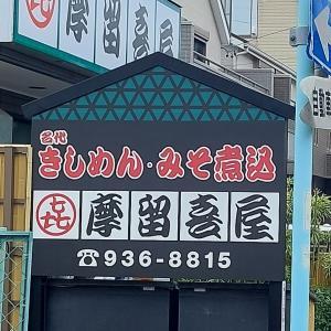 摩留喜屋(東区百人町) ~ 七福きしころ定食&肉味噌きしころ ~