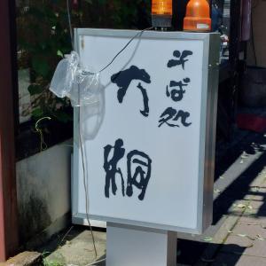 そば処 大桐 (昭和区山手通) ~ カレー南ばん&小ライス ~