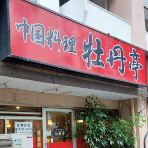 中国料理 牡丹亭 (昭和区山手通) ~ 炒飯&五目焼きそば ~