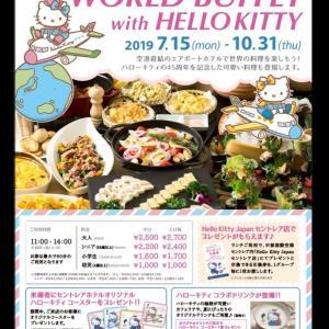 沖縄旅行記(1) セントレアホテル コスモス ~ WORLD BUFFET with HELLO KITTY (ワールド ブッフェ with ハローキティー) ~
