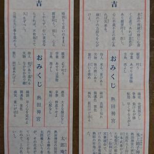 バリボリズの2020年おみくじの結果は?!