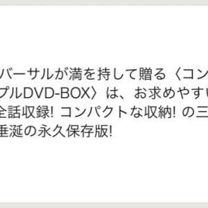 こんなお手頃DVD BOXがあるんですね〜♪