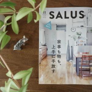 家事も物も、上手に手放す:SALUS 11月号 掲載のお知らせ