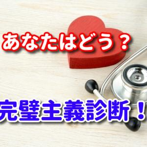 【完璧主義診断】完璧主義を治して幸せになろう!