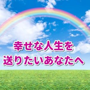 幸せな人生を送りたいあなたへ!願いが叶う方法を知ろう!