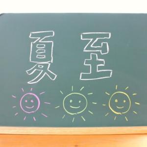 【風の時代初の夏至】6月21日(月)から大きく流れが変わる?!