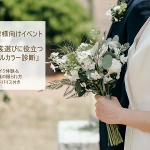 【募集中】花嫁様向けイベント 「メイク体験付き 婚礼衣裳選びに役立つカラー診断」