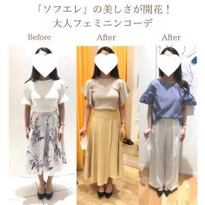 【お買い物同行ご感想】ファッションの幅が広がりそうです