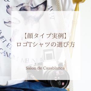 【顔タイプ実例】ロゴTシャツの選び方