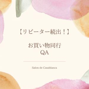 【Q&A】リピーター続出のお買い物同行!よくあるご質問