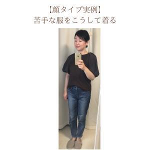 【プロ実例】苦手な服のコーディネート