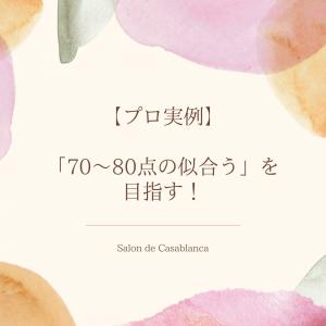 【プロ実例】「70~80点の似合う」を目指す!