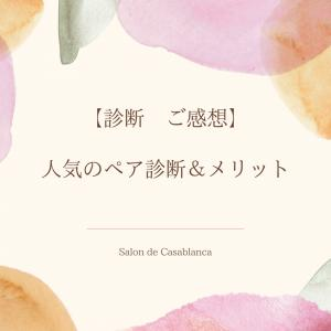 【ご感想】人気のペア診断