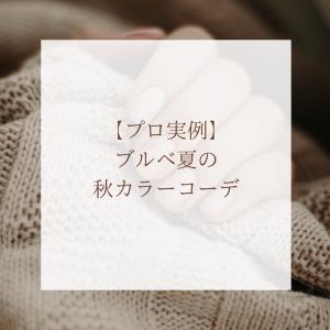 【プロ実例】ブルべ夏の秋カラーコーデ
