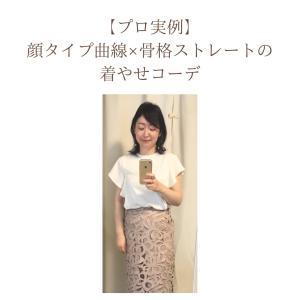 【プロ実例】顔タイプ曲線×骨格ストレートの着やせコーデ