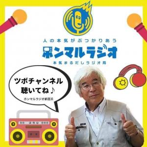 ホンマルラジオ出演第二弾!