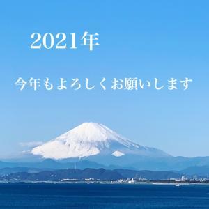 今年もよろしく☆