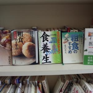 断食施設、心音の書庫
