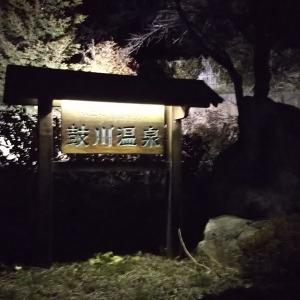お客さんと鼓川温泉に来ています。