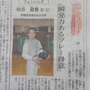 下野新聞 掲載記事