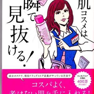 本日発売『化粧品子さん』の本