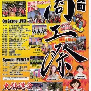 今日は三重県東員町商工祭に招かれました.