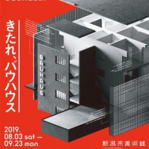 バウハウス設立100年を記念する展覧会