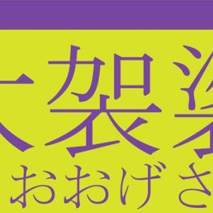 身近なところにある仏教用語 - 「大袈裟」(おおげさ)