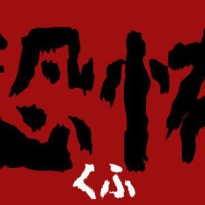身近なところの仏教用語 -「恐怖」(くふ)