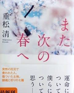 重松清さんの短編小説