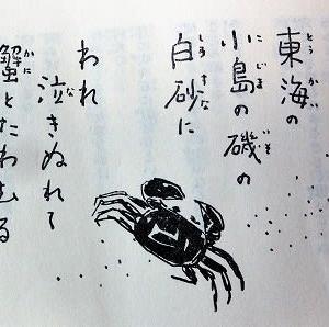 石川啄木詩歌集