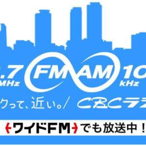 ワイドFM放送