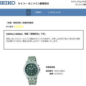 腕時計のメーカー発送