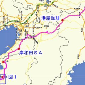 嫁とドライブ(^^)v 和歌山・堺 1日目(前編)
