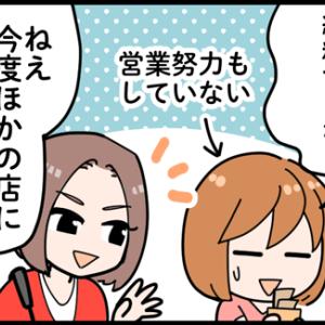 【147】キャバクラ体験入店(前編)