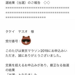 (当選)東京マラソン2019