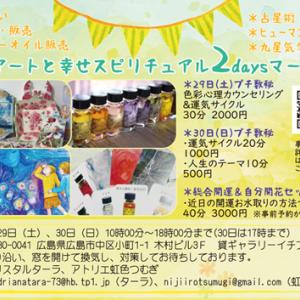 【イベント】癒しアートと幸せスピリチュアル2daysマーケット