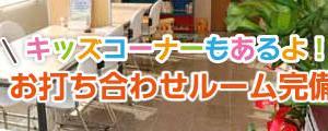 デザインハウス・筑紫野市・太宰府市・注文住宅・アトリエ工務店・CGにて家づくり相談