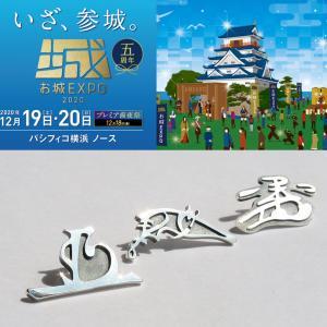「お城EXPO 2020」 にて家紋・花押ジュエリーをお取り扱い頂きます。