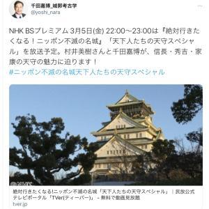 3月5日(金)放送のニッポン不滅の名城