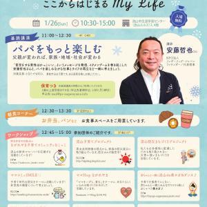 1/26(日)PARTNERSHIP NAGAREYAMA FESTA 2020~ここからはじまる My Life~